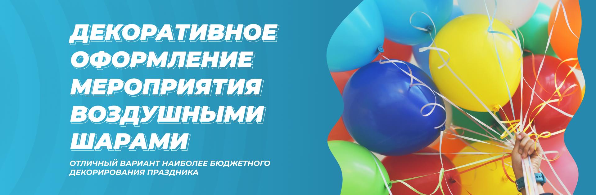 Декоративное оформление мероприятия воздушными шарами